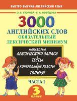 3000 английских слов. Обязательный лексический минимум. 3 класс. Часть 1