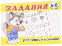 Задания. Для детей от 5-6 лет