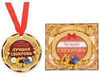 """Медаль с удостоверением картонные """"Лучшая свекровь"""" (9х8 см)"""
