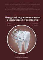 Методы обследования пациента в эстетической стоматологии