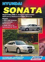 Hyundai Sonata с 2001 г. Устройство, техническое обслуживание и ремонт