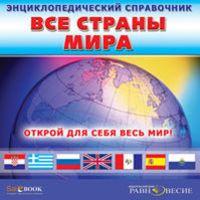 Энциклопедический справочник. Все страны мира