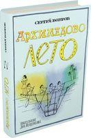 Архимедово лето, или История содружества юных математиков. Древние математические приборы