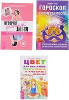 История реальной любви. Гороскоп совместимости. Цвет для исцеления, работы, отдыха и гармоничных отношений (комплект из 3-х книг)