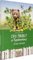 Про Мишку и Муравьишку. Лесные рассказы