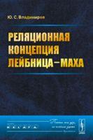 Реляционная концепция Лейбница-Маха (м)