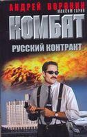Комбат. Русский контракт (м)
