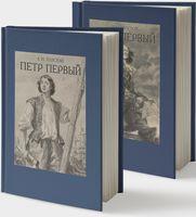 Пётр Первый (в двух книгах)