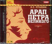 Пушкин А.С. Арап Петра Великого