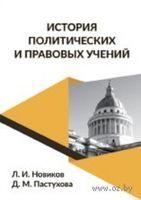 История политических и правовых учений. Краткий курс лекций