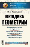 Методика геометрии (м)