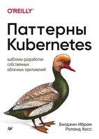 Паттерны Kubernetes. Шаблоны разработки собственных облачных приложений