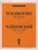 Чайковский. Шесть пьес. Соч. 51. Для фортепиано