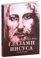 Глазами Иисуса. Книга 2