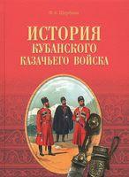История Кубанского казачьего войска