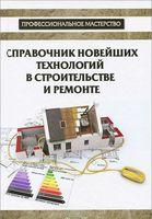 Справочник новейших технологий в строительстве и ремонте