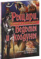 Рыцари. Ведьмы и колдуны