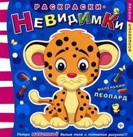 Раскраски-невидимки. Маленький леопард