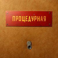 """Табличка на дверь """"Процедурная"""""""