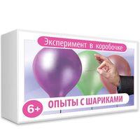 """Набор для опытов """"Эксперимент в коробочке. Опыты с шариками"""""""
