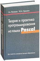 Теория и практика программирования на языке Pascal