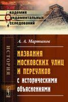 Названия московских улиц и переулков с историческими объяснениями (м)