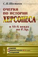 Очерки по истории Херсонеса в VI-X веках по Р. Хр