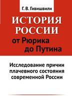 История России от Рюрика до Путина. Исследование причин плачевного состояния современной России
