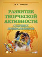 Развитие творческой активности старших дошкольников