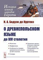 О древнепольском языке до XIV столетия