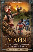 Майя. Исчезнувшая цивилизация