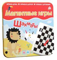 Шахматы (магнитная версия)