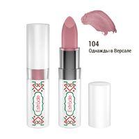 "Помада для губ ""Catherine Lipstick infinie"" тон: 104, однажды в Версале"