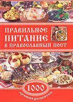 Правильное питание в православный пост. 1000 лучших рецептов