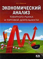 Экономический анализ товарного рынка и торговой деятельности