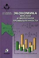 Экономика мясной и молочной промышленности