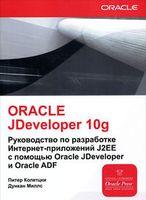 ORACLE Jdeveloper 10g. Руководство по разработке Интернет-приложений J2EE с помощью Oracle JDeveloper и Oracle ADF