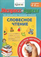 Экспресс-курсы по развитию техники чтения. Словесное чтение