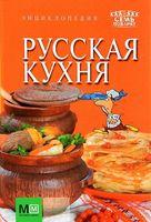Русская кухня. Энциклопедия