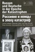 Россияне и немцы в эпоху катастроф