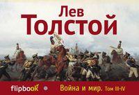 Война и мир. Том III-IV (м)