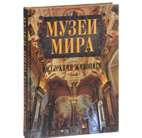 Музеи мира. Коллекция живописи