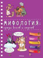 Мифология: среди богов и героев (+ наклейки)