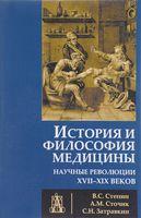 История и философия медицины. Научные революции XVII - XIX веков