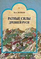 Ратные силы Древней Руси