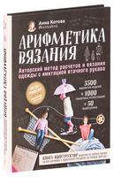 Арифметика вязания