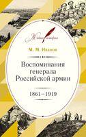 Воспоминания генерала Российской армии. 1861-1919 годы
