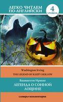 The Legend Of Sleepy Hollow (м)
