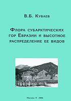 Флора субарктических гор Евразии и высотное распределение ее видов