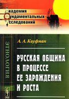 Русская община в процессе ее зарождения и роста (м)